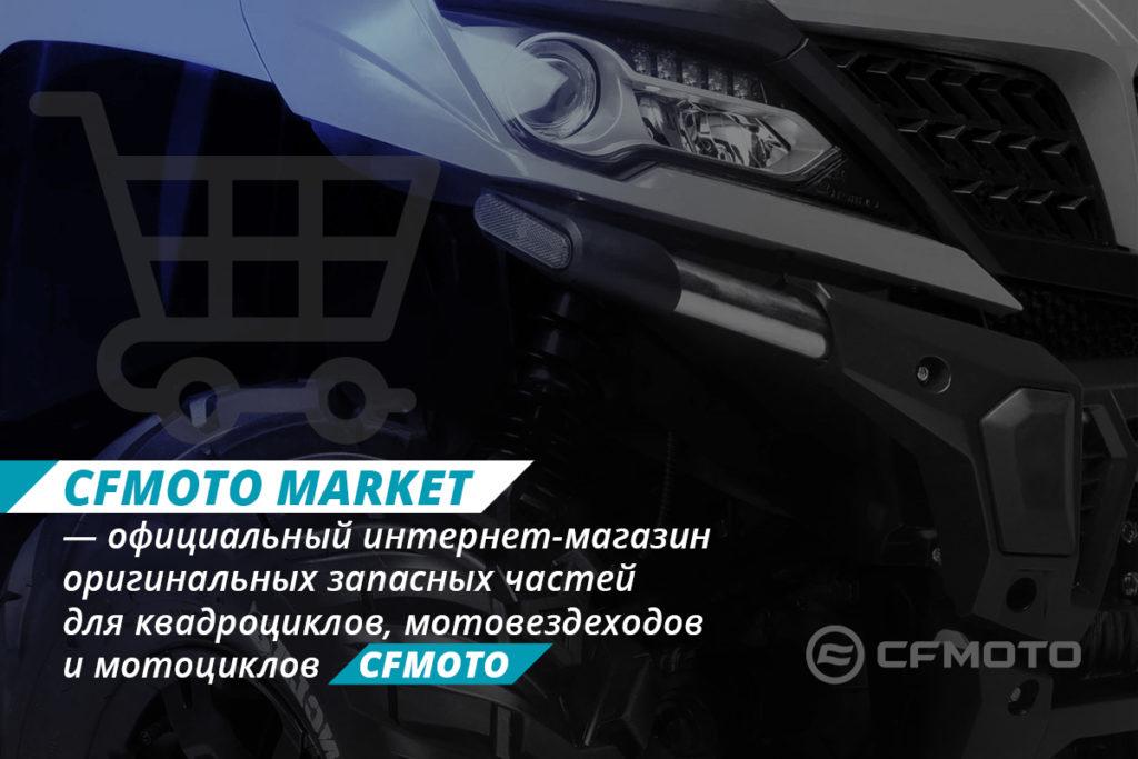 Проект cfmoto-market.ru